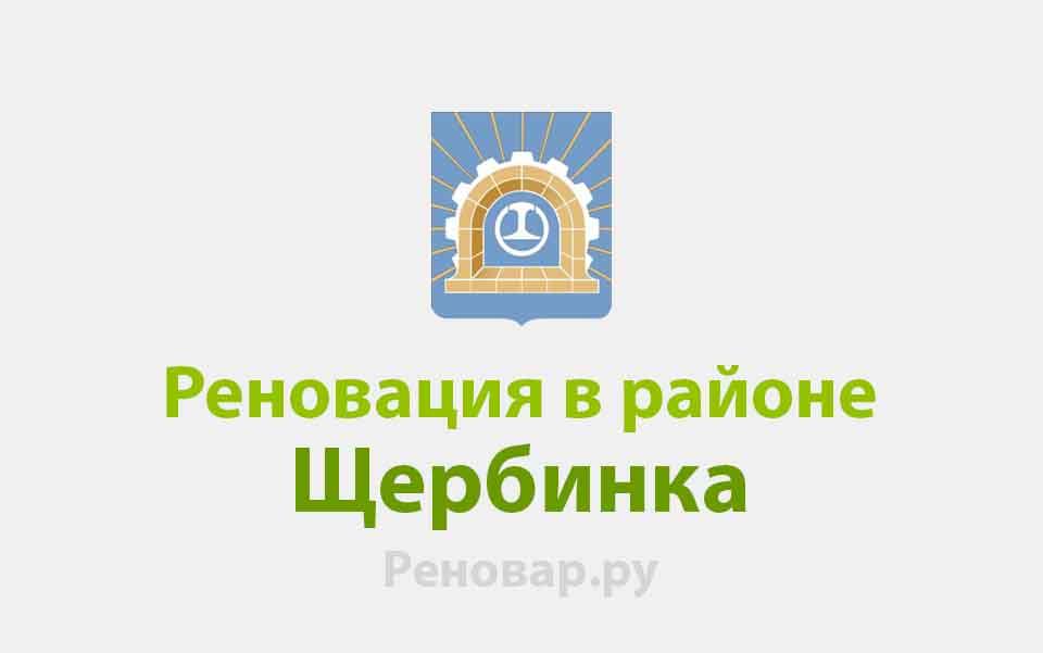 renovatsiya-sherbinka-poslednie-D358.jpg