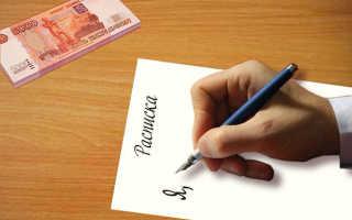 Как вернуть деньги по расписке, если человек не выходит на контакт?