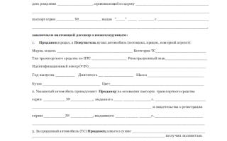 Документ купли-продажи – образец, правила заполнения