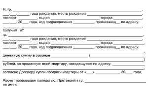 Расписка при покупке квартиры – образец, правила заполнения