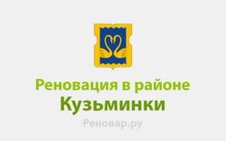 Реновация Кузьминки новости