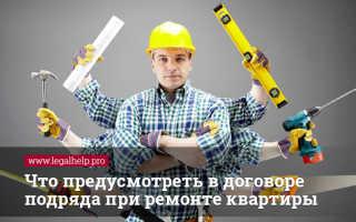 Что включить в договор подряда на ремонт жилья?