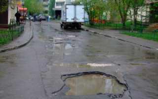 Дороги во дворах многоквартирных домов: кто должен ремонтировать?