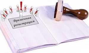 Как делается временная регистрация для граждан РФ по месту пребывания