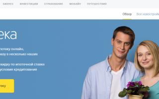 Тинькофф банк: ипотека под реновацию