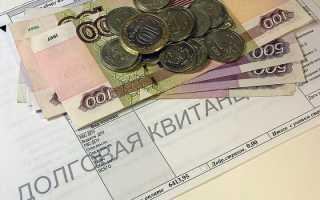 Ответственность за долг по коммунальным платежам