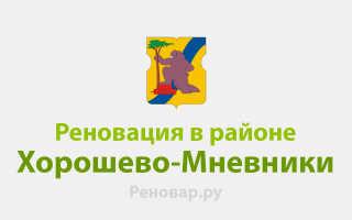 Реновация Хорошево-Мневники новости