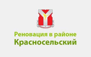 Реновация Красносельский новости