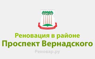 Реновация Проспект Вернадского новости