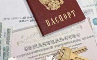 Документы для регистрации договора аренды