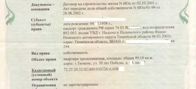 Свидетельство о государственной регистрации права собственности (бланк, образец)