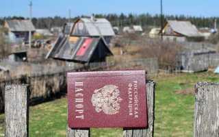 Можно ли прописаться на даче в России?