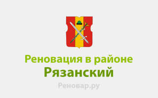 Реновация Рязанский новости