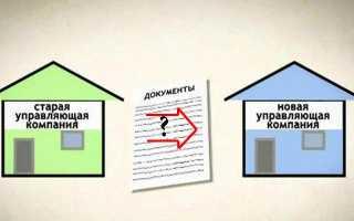 Смена управляющей компании в многоквартирном доме