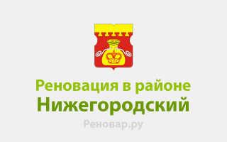 Реновация Нижегородский новости