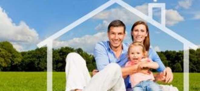 Как бесплатно получить квартиру от государства молодой семье?
