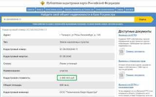 Как по адресу узнать кадастровый номер объекта недвижимости