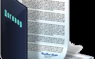 Договор купли-продажи недвижимости – образец, правила заполнения
