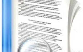 Предварительный договор купли-продажи помещения – образец, правила заполнения