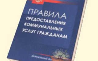 Правила предоставления коммунальных услуг гражданам