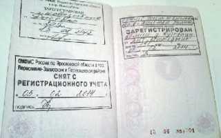 Сколько можно жить без прописки в паспорте