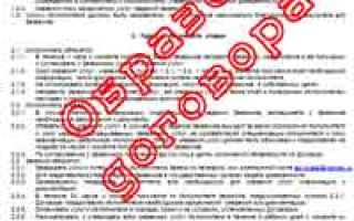 Договор безвозмездного оказания услуг: ГК РФ – образец, правила заполнения