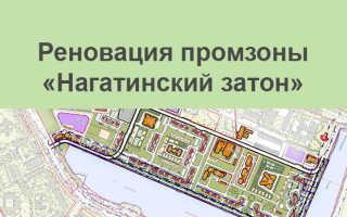 Реновация промзоны «Нагатинский затон»