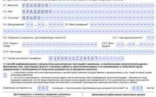 Заявление на льготу по налогу на имущество физических лиц – образец, правила заполнения