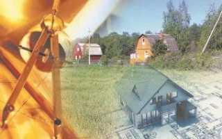 Порядок оформления в собственность земельного участка