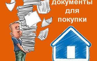 Проверка документов на квартиру при покупке