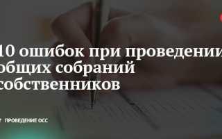 Проведение общего собрания собственников жилья: ЖК РФ