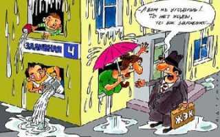 Затопило квартиру: процедура взыскания ущерба