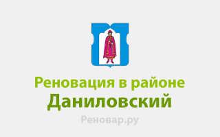 Реновация Даниловский новости