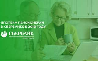 Дают ли ипотеку пенсионерам?