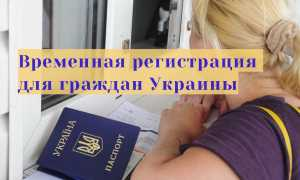 Временная регистрация для граждан Украины в России