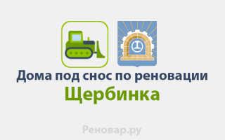 Дома под снос Щербинка — список 36 сносимых домов по реновации