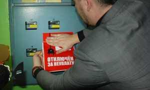 Отключение электроэнергии за неуплату: закон
