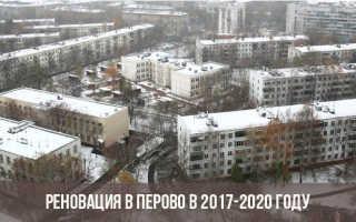 Реновация Перово новости